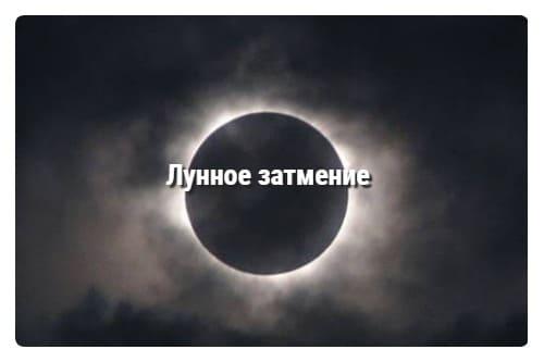 Что такое лунное затмение