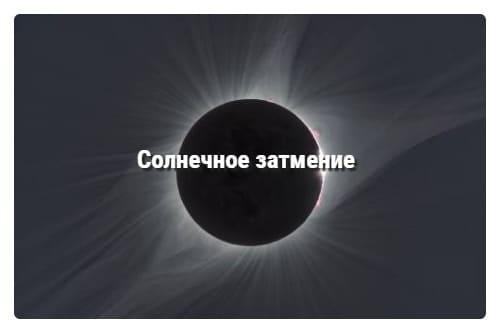 Что такое солнечное затмение