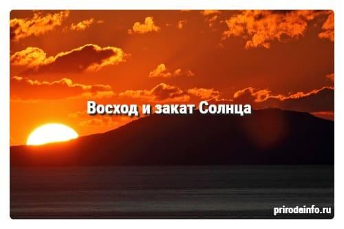 Что такое восход и закат Солнца