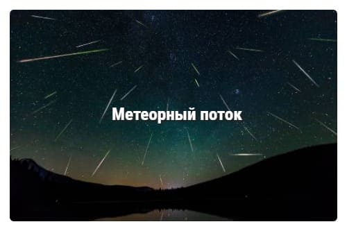 Что такое метеорный поток?