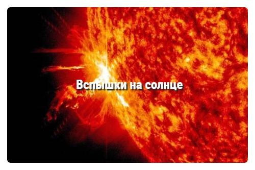 Что из себя представляют вспышки на солнце?
