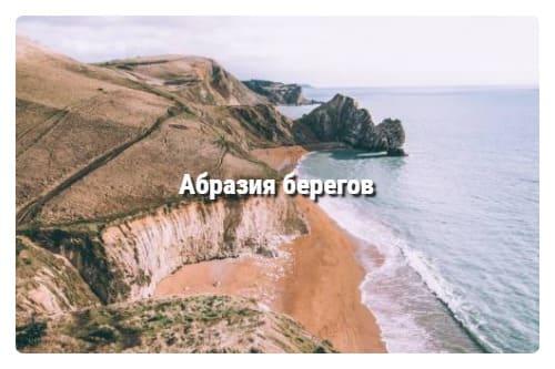 Что такое абразия берегов?